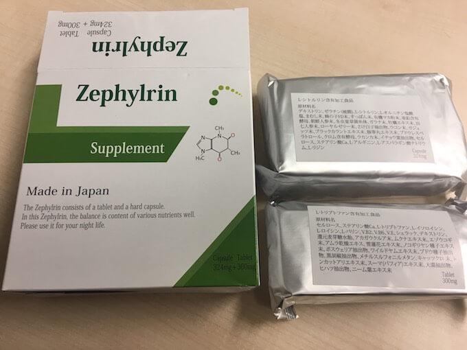 ゼファルリン増大サプリ