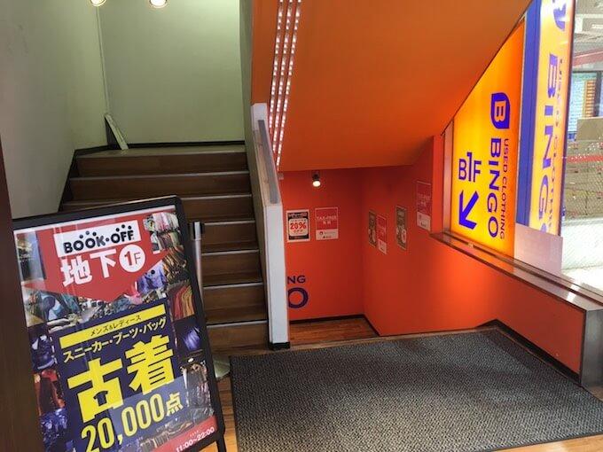 渋谷ブックオフの古着屋BINGO